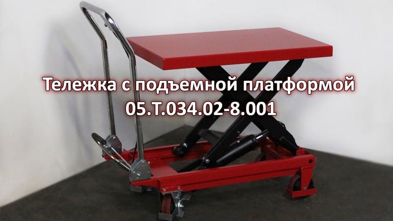 Тележка с подъемной платформой серии 05 Т 034 02 8 001
