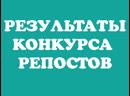 Результаты конкурса репостов 03.06.2019 года (Ухта и Сосногорск)