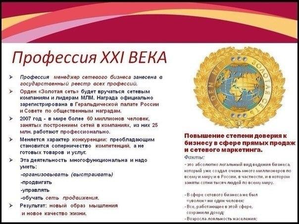 включили в Государственный реестр профессий РФ