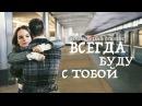 Френды Саша Спилберг Всегда Буду С Тобой
