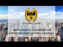 Презентация проекта Cripto-Fenix Compani