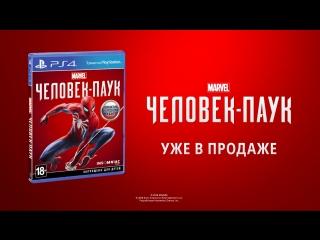 Человек-Паук | Уже в продаже | PS4