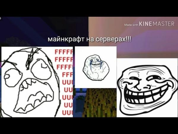Майнкрафт на серверах |Minecraft on the servers  СМОТРИ В КОММЕНТАРИИ