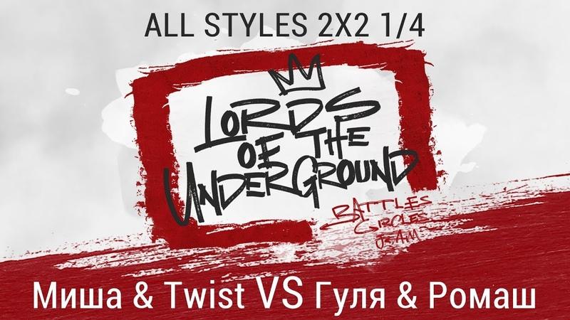 Миша Twist VS Гуля Ромаш | All Styles 2X2 | 1/4 | LORDS OF THE UNDERGROUND 3