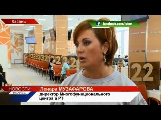 В МФЦ Казани можно зарегистрировать авто и заменить права - ТНВ