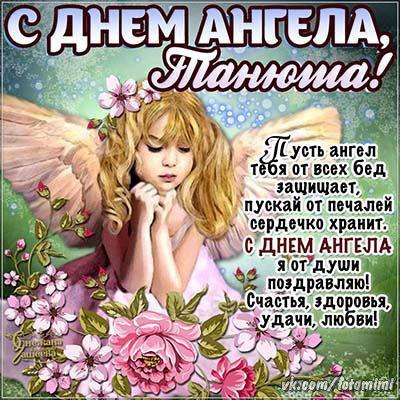 День ангела поздравления татьяна 81
