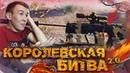 SNR на НОВОЙ КОРОЛЕВСКОЙ БИТВЕ 2.0 - СУПЕР ОБНОВЛЕНИЕ!?