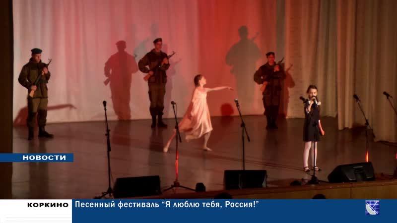 КОРКИНО ПЕСЕННЫЙ ФЕСТИВАЛЬ Я ЛЮБЛЮ ТЕБЯ РОССИЯ