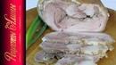 Потрясающая закуска за копейки . Как можно вкусно приготовить свиную рульку. Рецепты Алины.