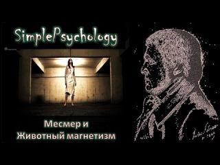 SimplePsychology. История гипноза. Месмер и Животный магнетизм. Часть 1