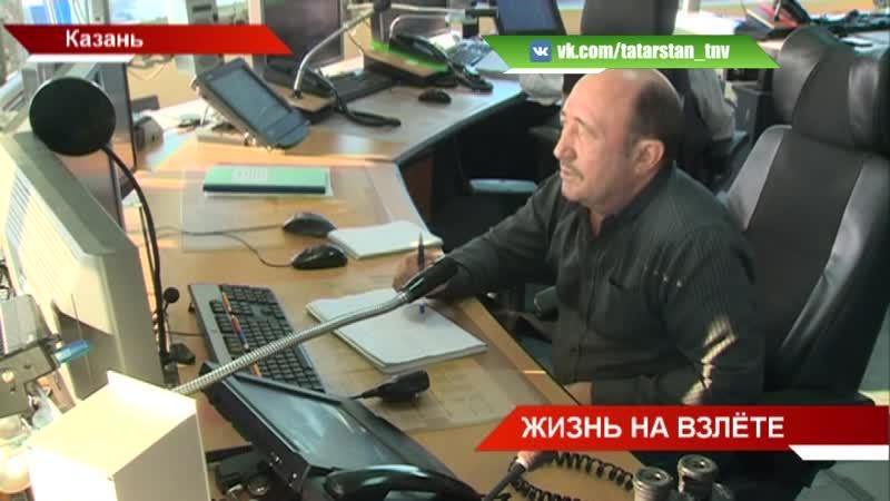 Работа диспетчеров казанского аэропорта ТНВ