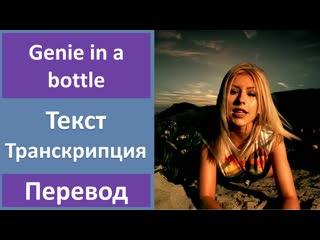 Christina aguilera - genie in a bottle - перевод, текст и произношение