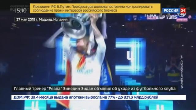 Новости на Россия 24 Зидан мое решение может показаться странным но Реалу нужен новый вызов