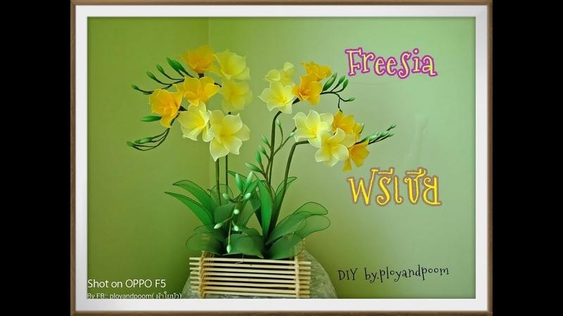 ดอกฟรีเซีย (Freesia) How to make flower by ployandpoom 2/2
