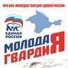 Молодая Гвардия Единой России. Республика Крым