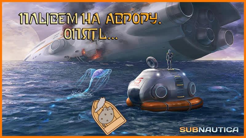 Subnautica ► Плывем на Аврору. Опять... 3