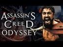 Assassins Creed Odyssey - ЭТО СПАРТА! / АССАСИНЫ ПОШЛИ В СПАРТАНЦЫ / ЧТО ИЗВЕСТНО
