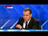 Премьер Дмитрий Медведев обсудил с журналистами пенсии, налоги и... ржавую воду