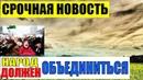 СРОЧНАЯ НОВОСТЬ11.08.2018 СКАЗАЛ ПРАВДУ МАТКУ!-России русский порядок должен быть. Это значит ЗАКОН и СПРАВДЛИВОСТЬ по-русски. Национализация природных ресурсов! И тогда КОНЕЦ ВОЙНАМ И ПЛУТОКРАТАМ.