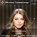 Оксана Почепа фото #43