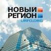 Новый Регион - Челябинск