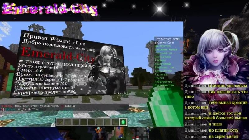 Прямая трансляция с сервера_ Emerald City