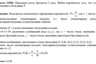Скачать решебник по теории вероятностей