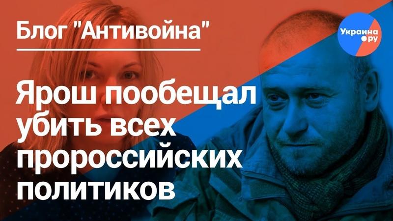 Ярош пообещал убить всех пророссийских политиков Украины