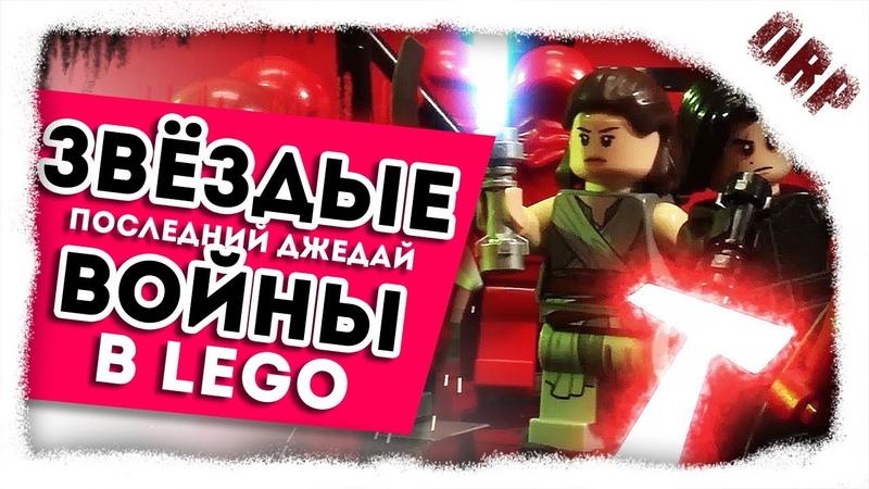 Звёздные Войны Последний Джедай за ДВЕ МИНУТЫ в LEGO