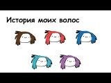 История моих волос
