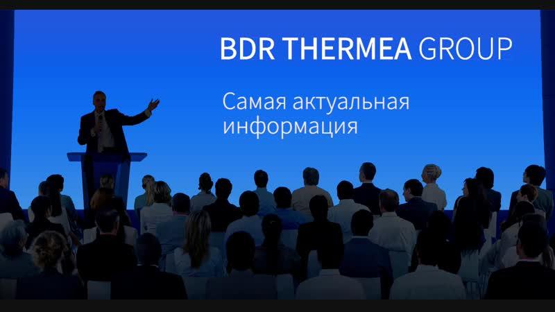 Технический семинар BAXI в Туле 7 ноября
