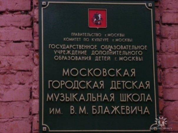 Стас Блажевич | Москва
