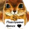 Подслушано Яренск
