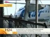 «Новости 24». В аэропорту Луганска заблокированы национальные гвардейцы Украины