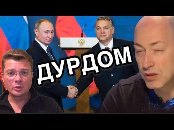 Путин согласовал раздел Украины с Польшей Венгрией и Молдовой Гордон сказал