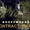 Всё о Contract Wars