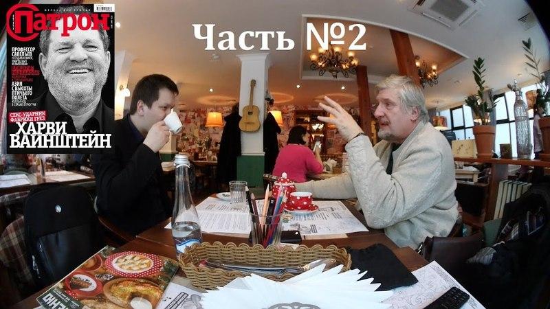 Интервью с профессором Савельевым (Патрон №2)