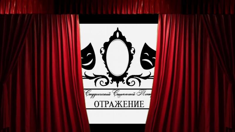 Занавес. Студенческий социальный театр Отражение