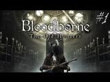 Kuplinov Play – СТРИМ от 07.05.18 – Bloodborne: The Old Hunters # 1