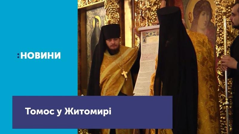 До Житомира привезли на огляд Томос про автокефалію УПЦ Канал UA ЖИТОМИР 17 01 19
