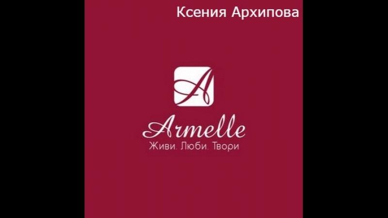Armelle Premium 2017 - Как это было _ Армель Премиум 2017 - отчет