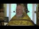 Проповедь на праздник Усекновения главы Иоанна Предтечи .11 сентября 2016 г(1)