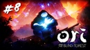 Ori and the Blind Forest 08 Райский уголок