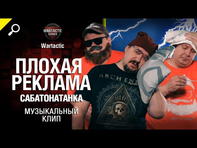 Плохая реклама Сабатонатанка - музыкальный клип от Студия ГРЕК и Wartactic [World of Tanks]