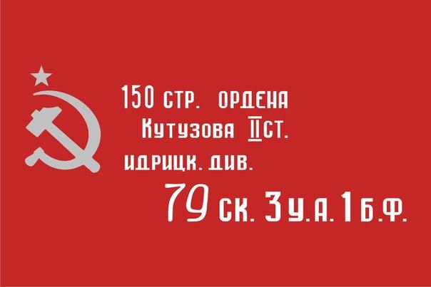 символах Победы в Великой Отечественной войне
