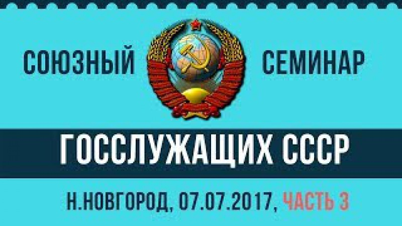 Языковое, Правовое и иное айкидо (В.С. Рыжов) - Часть 3 - 07.07.2017
