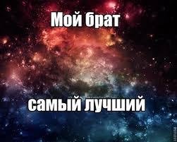 Статусы про брата - MillionStatusov ru