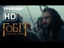 Гобіт Пустище Смога Трейлер Укр / The Hobbit The Desolation of Smaug / Хоббит Пустошь Смауга HD