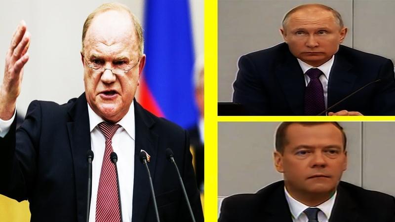 Ни уха ни рыла Зюганов в присутствие Путина РАСКРИТИКОВАЛ работу Медведева на посту премьера