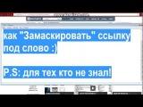 Как замаскировать ссылку под слово на сайте Вконтакте